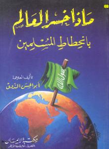 ماذا خسر العالم بانحطاط المسلمين