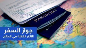 جواز السفر الأكثر كلفة في العالم
