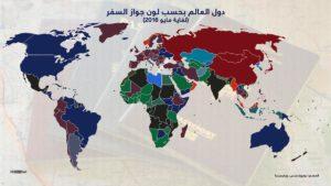 دول العالم بحسب لون جواز السفر لغاية مايوم 2016