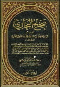 صحيح محمّد بن إسماعيل بن إبراهيم البخاريّ