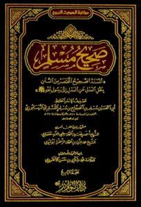 صحيح مسلم بن الحجّاج بن مسلم النّيسابوريّ