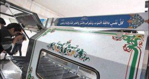 صور غسّالة أتوماتيك لتغسيل الموتى في إيران