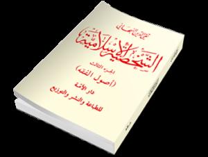 الشّخصيّة الإسلاميّة
